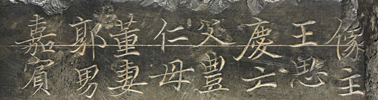 The inscription on facet one