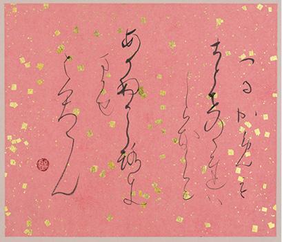 A Poem of Longevity from Kokin Wakashu, late 1900s. Takaki Seikaku. Gift of the Artist, 2011.22