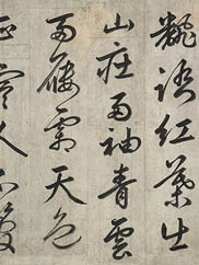 Poem on Plum, 1500s. Yi Hwang (Korean, 1501-1570). 1992.138