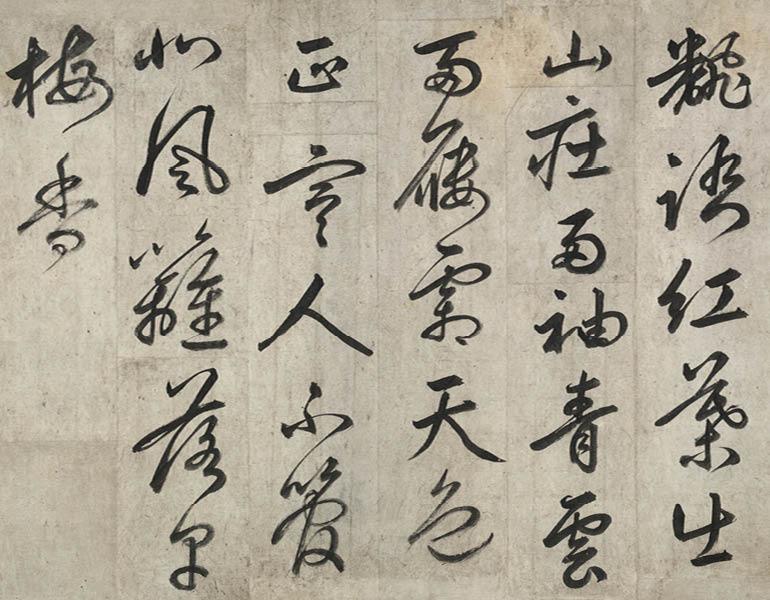 Poem on Plum, 1500s. Yi Hwang (Korean, 1501-1570). 1992.138