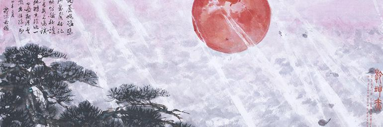 Heaven and Earth Glowing Red (detail), 1964. Fu Baoshi (Chinese, 1904-1965). Horizontal scroll, ink and color on paper; 70.9 × 96.9 cm. Nanjing Museum