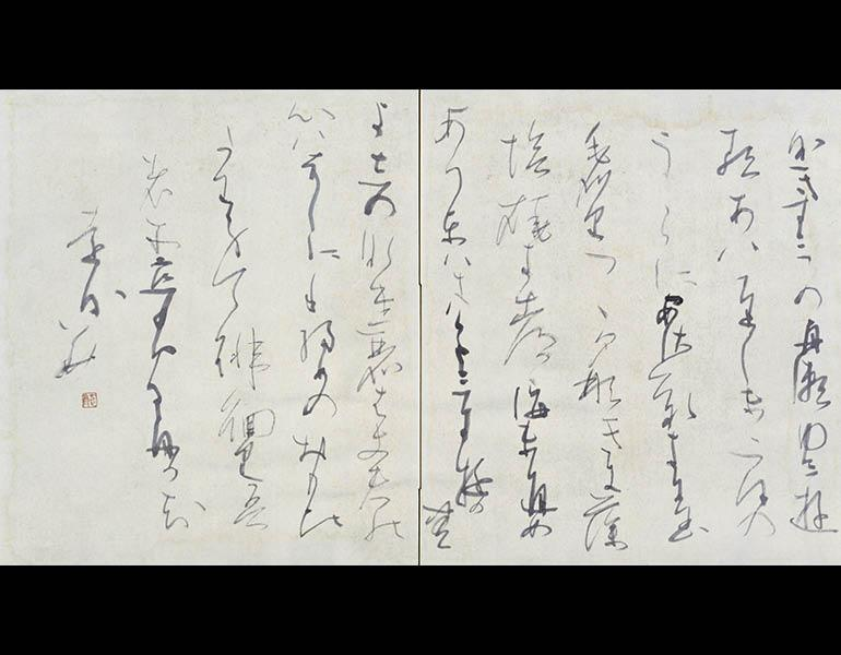 Poems from the Man'yōshū Poetry Anthology, 1959. Miyama Ryūdō (1903–1980). Two-fold screen, ink on paper; 68.8 x 121.1 cm. Tokyo National Museum, B-3148