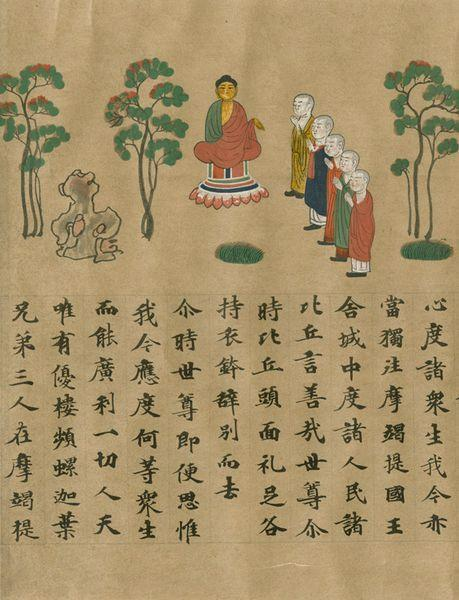 Chinese and Japanese Scroll Painting: The Ingalls Library