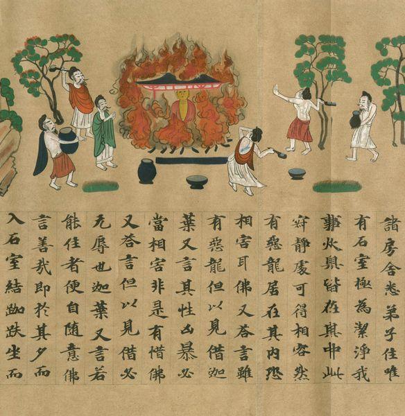 Ingakyo, Extinguishing the fire.