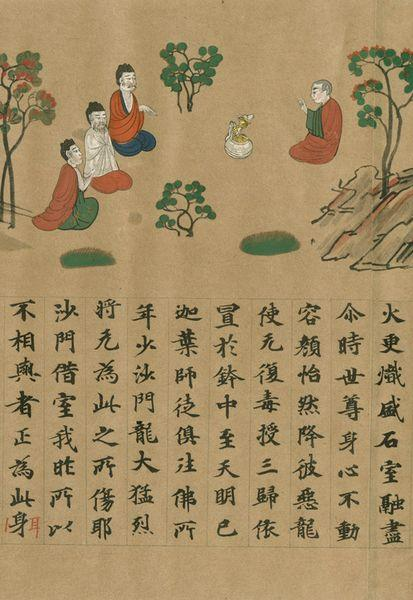 Ingakyo, Dragon in an urn.